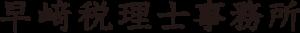 早崎税理士事務所タイトルロゴ