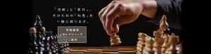 早崎税理士事務所TOP